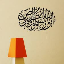 <b>High Quality</b> Art Calligraphy <b>Islamic Muslim</b> Arabic Home Decor <b>Wall</b> ...