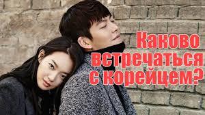 <b>Корейский Парень</b>. Отношения с Корейцем - YouTube