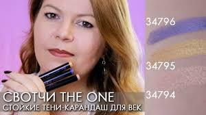 СВОТЧИ Стойкие <b>тени карандаш</b> для век The ONE Colour ...