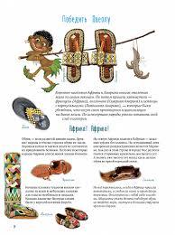 Про <b>обувь</b>. Иллюстрированная энциклопедия для детей и ...