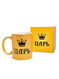 """<b>Кружка</b> золотая SiSPrint """"Царь"""" Керамика - купить в интернет ..."""