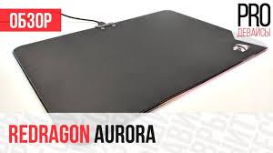 Обзор Redragon Aurora. <b>Коврик</b> с <b>RGB</b>! - YouTube
