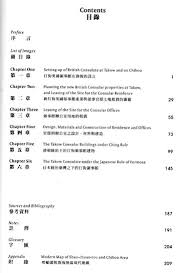 the takao club   british consulate at shaochuantou click on contents page to enlarge image