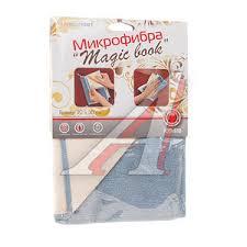 """Салфетка <b>микрофибра</b> универсальная 30х20см """"<b>Magic book</b>"""""""