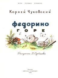 чуковский корней иванович федорино горе dvd
