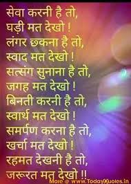 Inspirational-Poems-In-Hindi-Inspirational-Thoughts-In-Hindi-Font-Inspirational-Thoughts-In-Hindi-With-Pictures-Inspirational-Thoughts-In-Hindi-Pdf- ... via Relatably.com