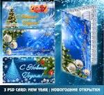 Открытка на новый год 2012