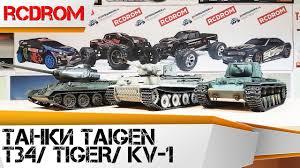 <b>Радиоуправляемые танки</b> Tigen. Танки Tiger, T34, KV-1. Обзор ...