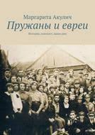 Все книги <b>Маргарита Акулич</b> | Читать онлайн лучшие книги ...