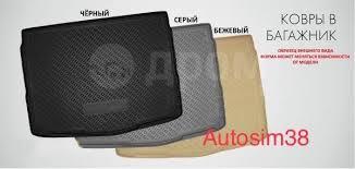 """<b>Коврик</b> в <b>багажник BMW 2</b> в Иркутске """"Autosim38"""" - Автозапчасти"""