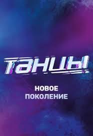 Большой концерт шоу <b>ТАНЦЫ</b> 6 сезон в Санкт-Петербурге ...