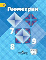 ГДЗ по геометрии <b>7 класс</b> Атанасян