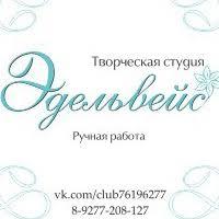 Творческая студия Эдельвейс 8-9277-208-127Самара | ВКонтакте