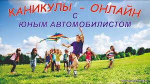 """МБУ ДО ЦДТТ """"<b>Юный</b> автомобилист"""" - Главная"""