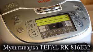 ОНЛАЙН ТРЕЙД.РУ <b>Мультиварка</b> TEFAL RK 816E32 - YouTube