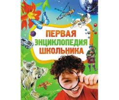 <b>Энциклопедии Росмэн</b> – купить детскую <b>энциклопедию</b> в ...
