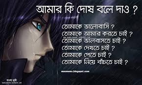 Bengali sms message quote sad love heart broken image pics ... via Relatably.com