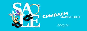 Магазин <b>ювелирных изделий</b> в Москве и МО – сайт магазина ...