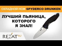 <b>Складные ножи</b> Spyderco в Ульяновске (500 товаров) 🥇