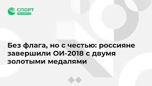 Без <b>флага</b>, но с честью: россияне завершили ОИ-2018 с двумя ...
