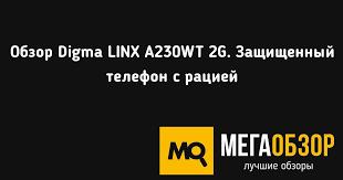 Обзор <b>Digma LINX</b> A230WT 2G. Защищенный <b>телефон</b> с рацией ...