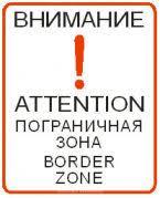 Image result for пограничная зона
