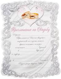 <b>Свадебные</b> приглашения купить в интернет-магазине OZON.ru