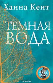 Темная вода (Russian Edition) eBook: Ханна Кент ... - Amazon.com
