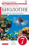 <b>Сивоглазов Владислав Иванович</b> — интернет-магазин OZON.ru