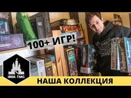 Что у нас на полках. <b>Наша</b> коллекция <b>настольных игр</b>! - YouTube