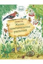 Энциклопедии животных и растений для детей купить в книжном ...