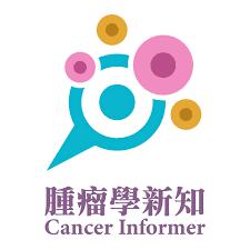 腫瘤學新知 | Cancer Informer