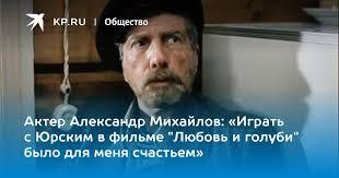 Актер Александр Михайлов: «Играть с <b>Юрским</b> в фильме ...