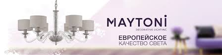 <b>MAYTONI</b> Russia | ВКонтакте