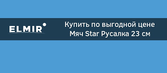 <b>Мяч Star Русалка</b> 23 см (11/2953) купить   ELMIR - цена, отзывы ...