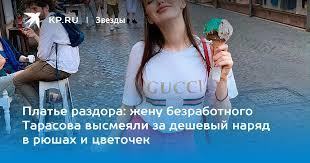 <b>Платье</b> раздора: жену безработного Тарасова высмеяли за ...