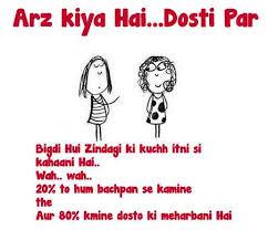 Friendship Day Jokes In Hindi: Funny And Naughty ~ Happy ... via Relatably.com