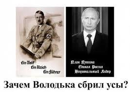 """Путин """"диагностировал"""" у Клинтон """"женскую слабость"""" из-за сравнения с Гитлером - Цензор.НЕТ 4497"""