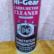 <b>Очиститель карбюратора Hi- Gear</b>. – купить в Красноярске, цена ...