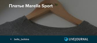 <b>Платье Marella Sport</b>: what_2_wear — LiveJournal