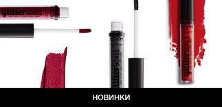 <b>NYX Professional Makeup</b> купить в интернет-магазине Л'Этуаль ...