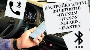 Настройка Блутус Bluetooth в <b>Hyundai</b> Tucson, Solaris, Elantra ...