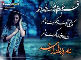 Image result for ‫دلتنگتم‬‎