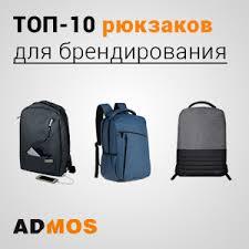 Обзор ТОП-10 рюкзаков для брендирования — Сувенирная ...