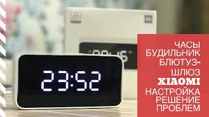 <b>Часы</b> будильник блютуз шлюз <b>Xiaomi</b> настройка и решение ...