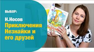 <b>Приключения</b> Незнайки и его друзей. Выбор <b>книги</b> | Детская ...