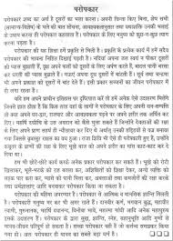 essay on helping essay on ldquo helping others rdquo in hindi language essay on ldquohelping othersrdquo in hindi language