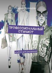 <b>Храмцова Мария Владимировна</b> — интернет-магазин OZON.ru