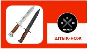 Товары Маркет ножей | Купить <b>нож</b> – 647 товаров | ВКонтакте