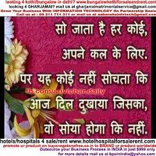 Suvichar in hindi, best suvichar in hindi